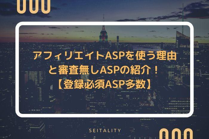 アフィリエイトASPを使う理由と審査無しASPの紹介!【登録必須ASP多数】