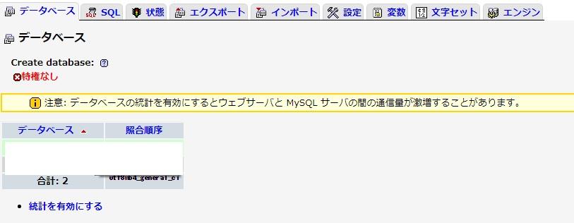 phpmyadminでデーターベース選択
