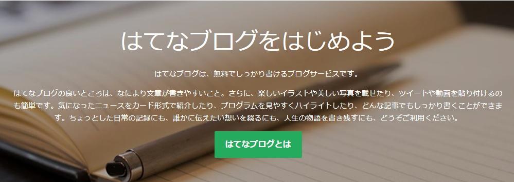 無料ブログサービスNo1, はてなブログ