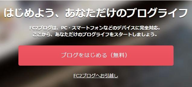 無料ブログサービスNo7, FC2 ブログ