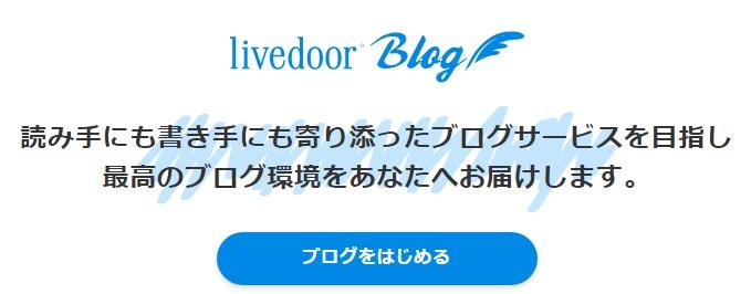 無料ブログサービスNo2, Livedoor ブログ