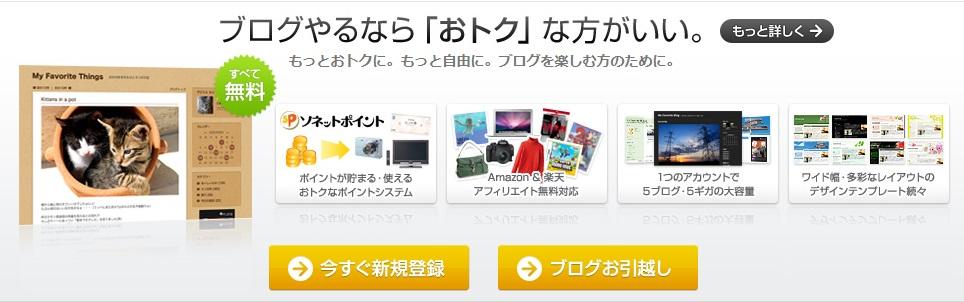 無料ブログサービスNo4, So-net ブログ