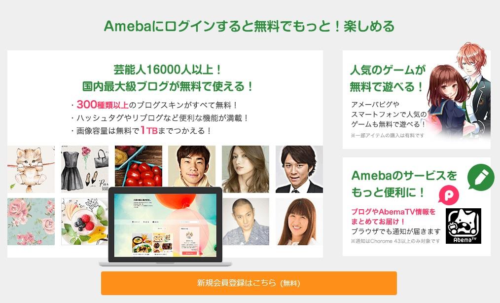 無料ブログサービスNo6, Ameba ブログ