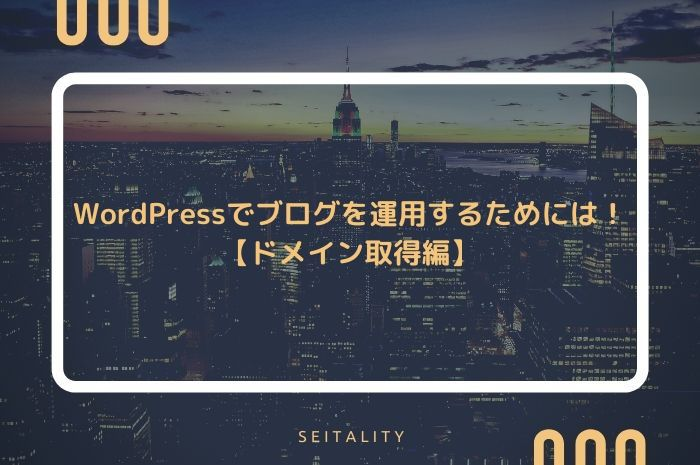 WordPressでブログを運用するためには!【ドメイン取得編】