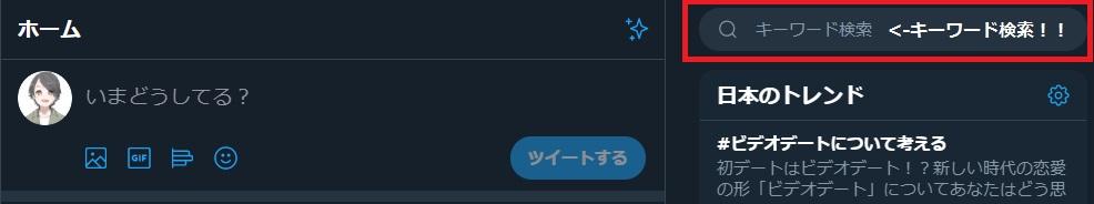 Twitterでキーワードを検索する