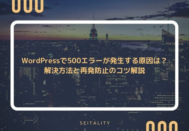WordPressで500エラーが発生する原因は?解決方法と再発防止のコツ解説