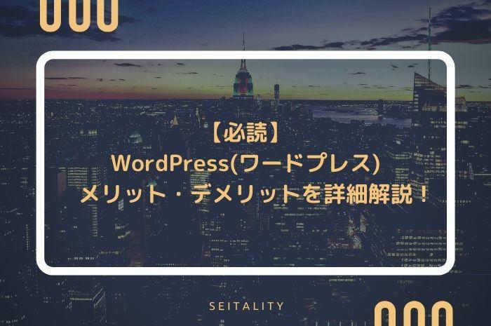 【必読】WordPress(ワードプレス)のメリット・デメリットを詳細解説!