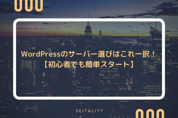 WordPressのサーバー選びはこれ一択!【初心者でも簡単スタート】