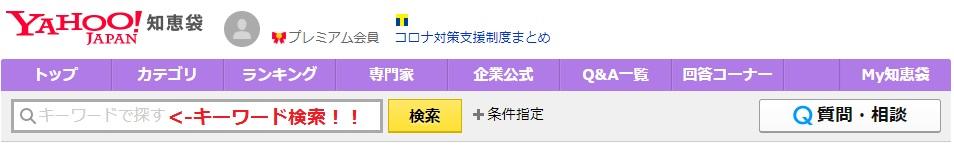 Yahoo!知恵袋でリアルな悩みを調査する