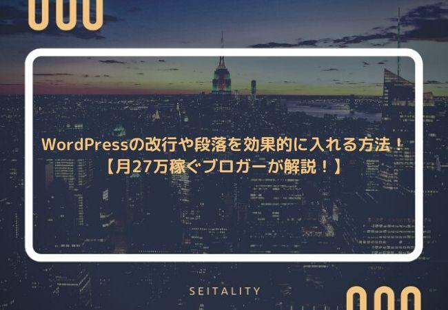 WordPressの改行や段落を効果的に入れる方法!【月27万稼ぐブロガーが解説!】