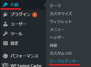 WordPressのfunctions.phpまで