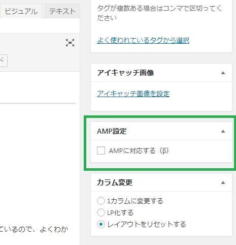 AMPの設定