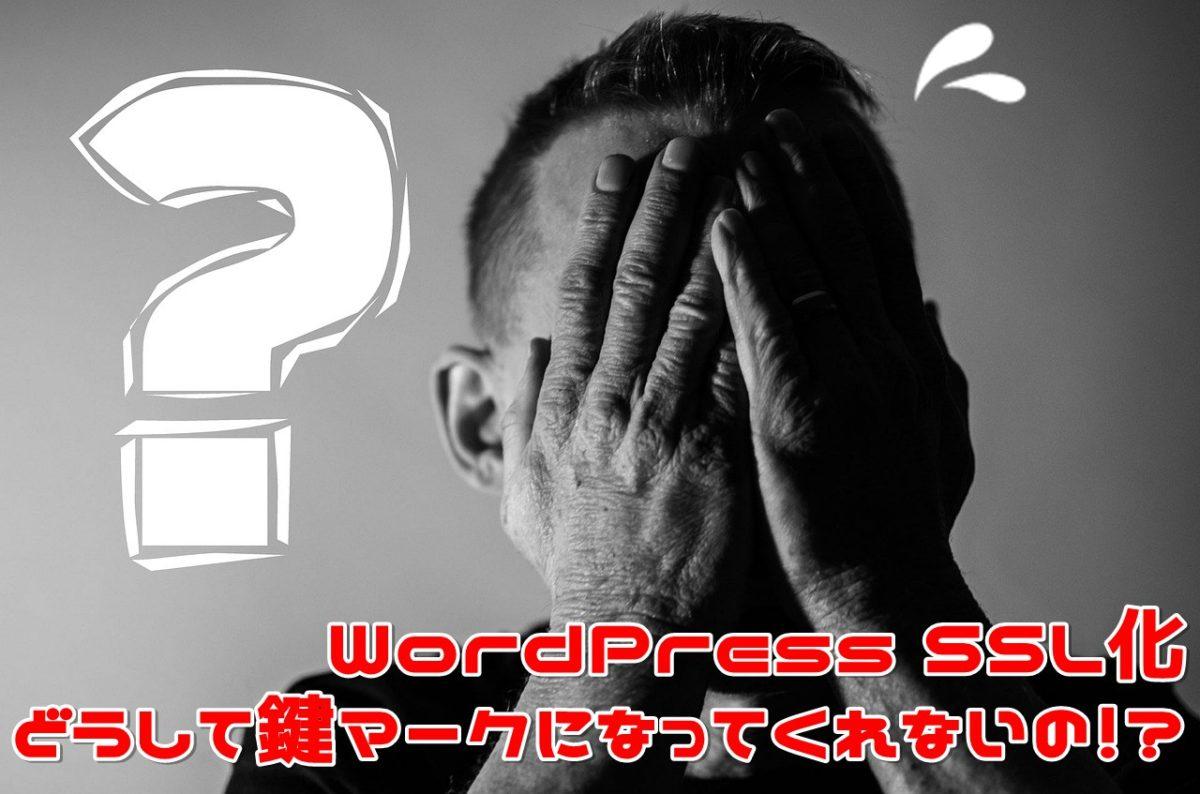 WordPressのSSL化で起きる混在コンテンツの直し方