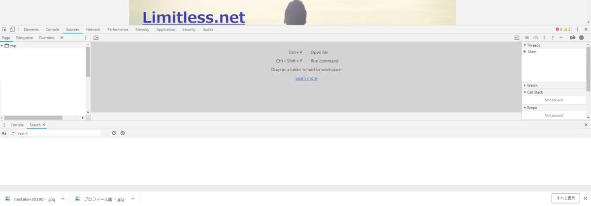 GoogleChrome のデベロッパーツールを使用する