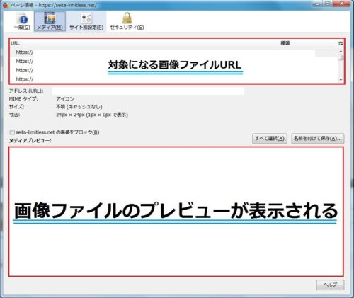 FireFox のサイトセキュリティ詳細表示を使用する2