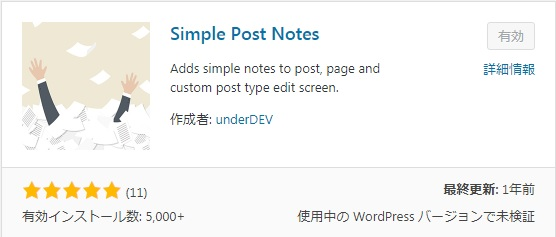 WordPressプラグイン「Simple Post Notes」
