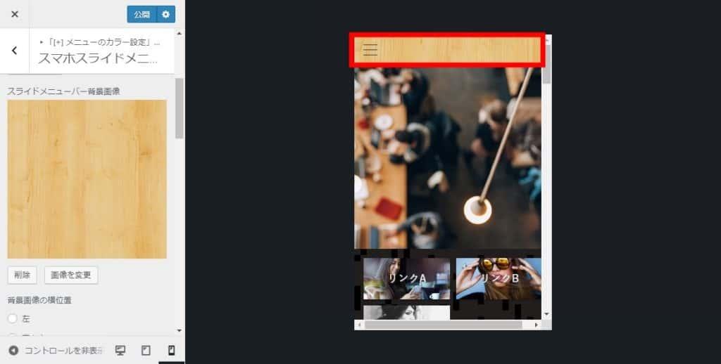 スライドメニューの上部固定と背景画像が設定可能に