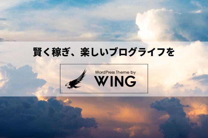 AFFINGER5(アフィンガー5)で賢く稼ぎ、当サイト限定特典で収益加速!