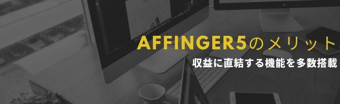 AFFINGER5(アフィンガー5)のメリット