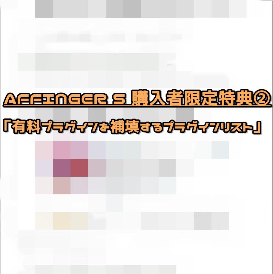 AFFINGER5 購入者限定特典② 有料プラグインを補填するプラグインリスト