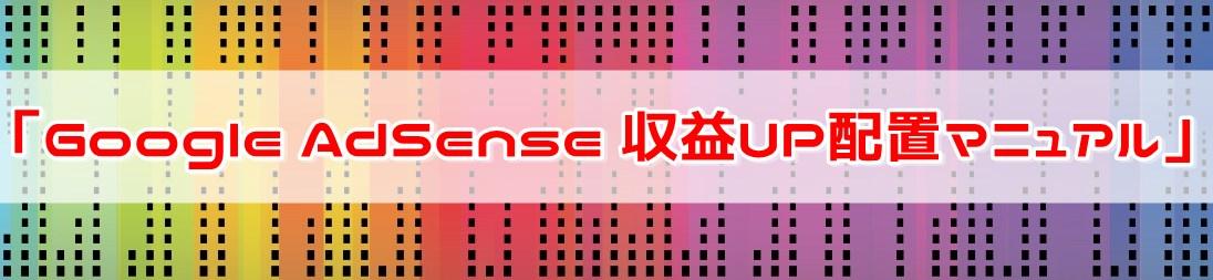 No.3 「Google AdSense 収益UP配置マニュアル」