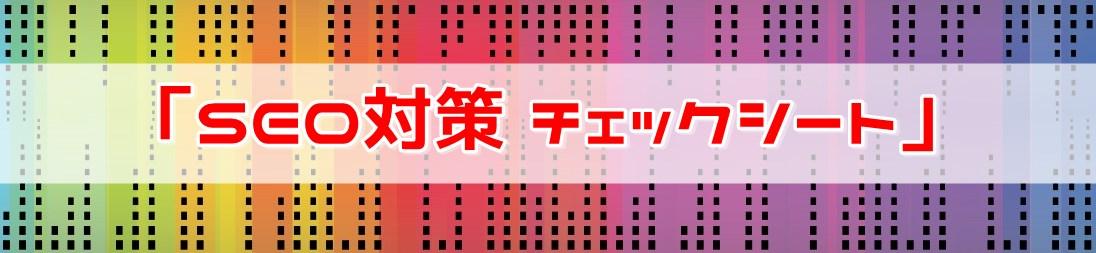 No.1 「SEO対策 チェックシート」