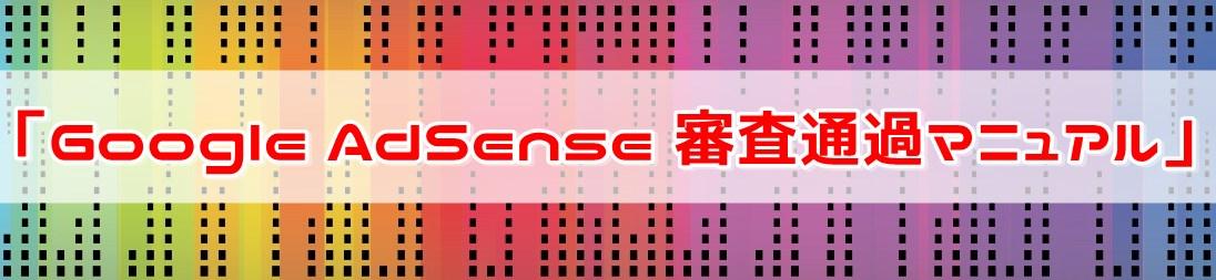 No.4 「Google AdSense 審査通過マニュアル」