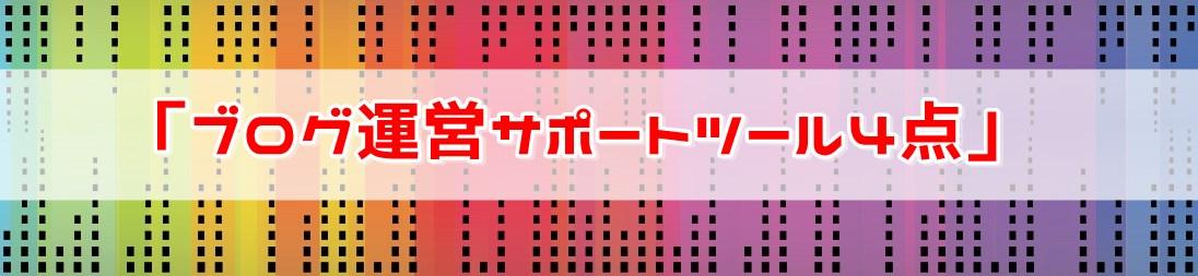 No.8 「ブログ運営サポートツール4点セット」
