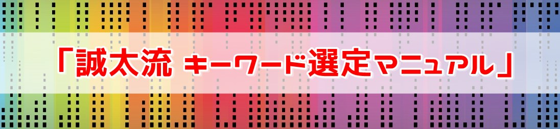 No.5 「誠太流 キーワード選定マニュアル」