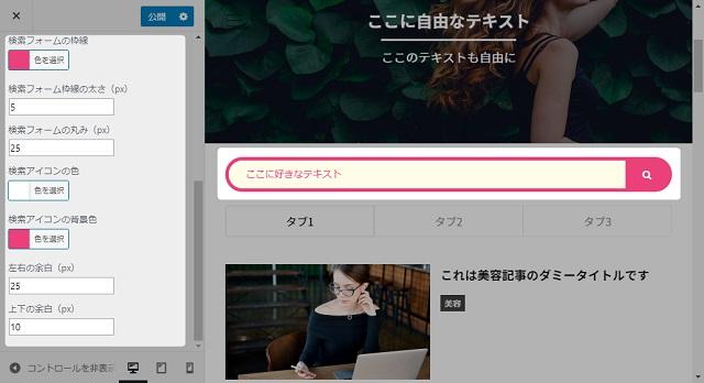 検索フォームのカスタマイザー設定を追加