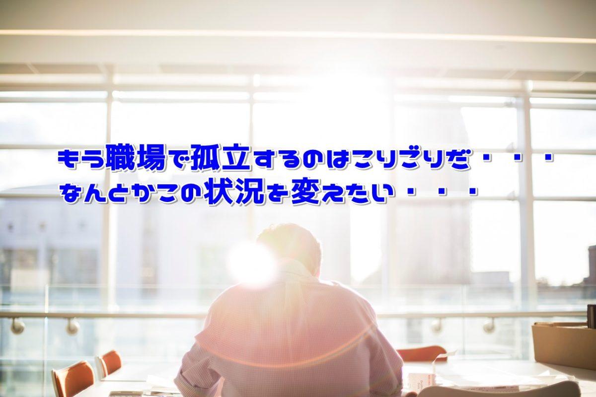 職場で孤立しやすい人の傾向とは【5つのパターンから解決策を紹介】