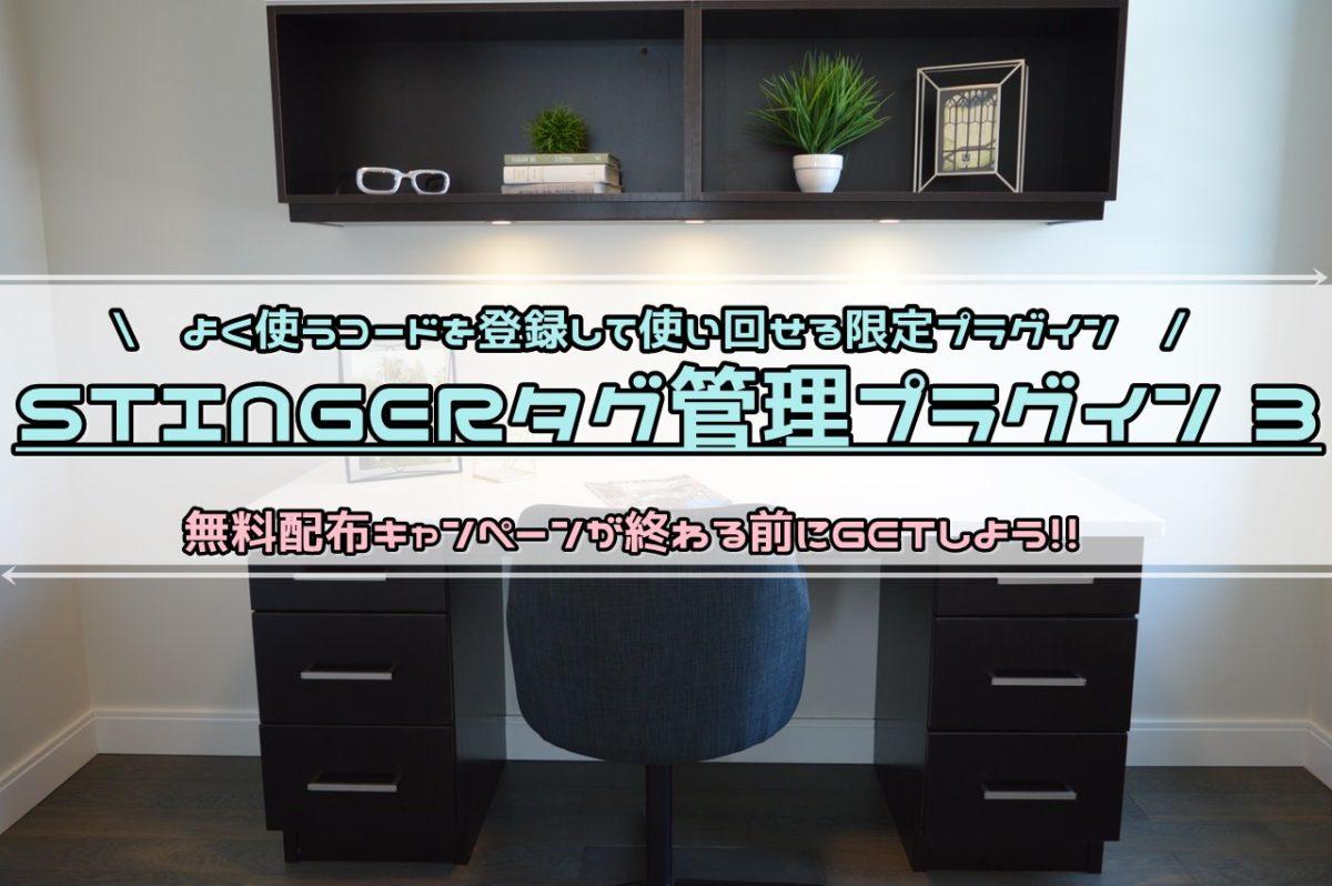 今だけ期間限定で有償プラグイン『STINGERタグ管理プラグイン 3』が無料配布中!!
