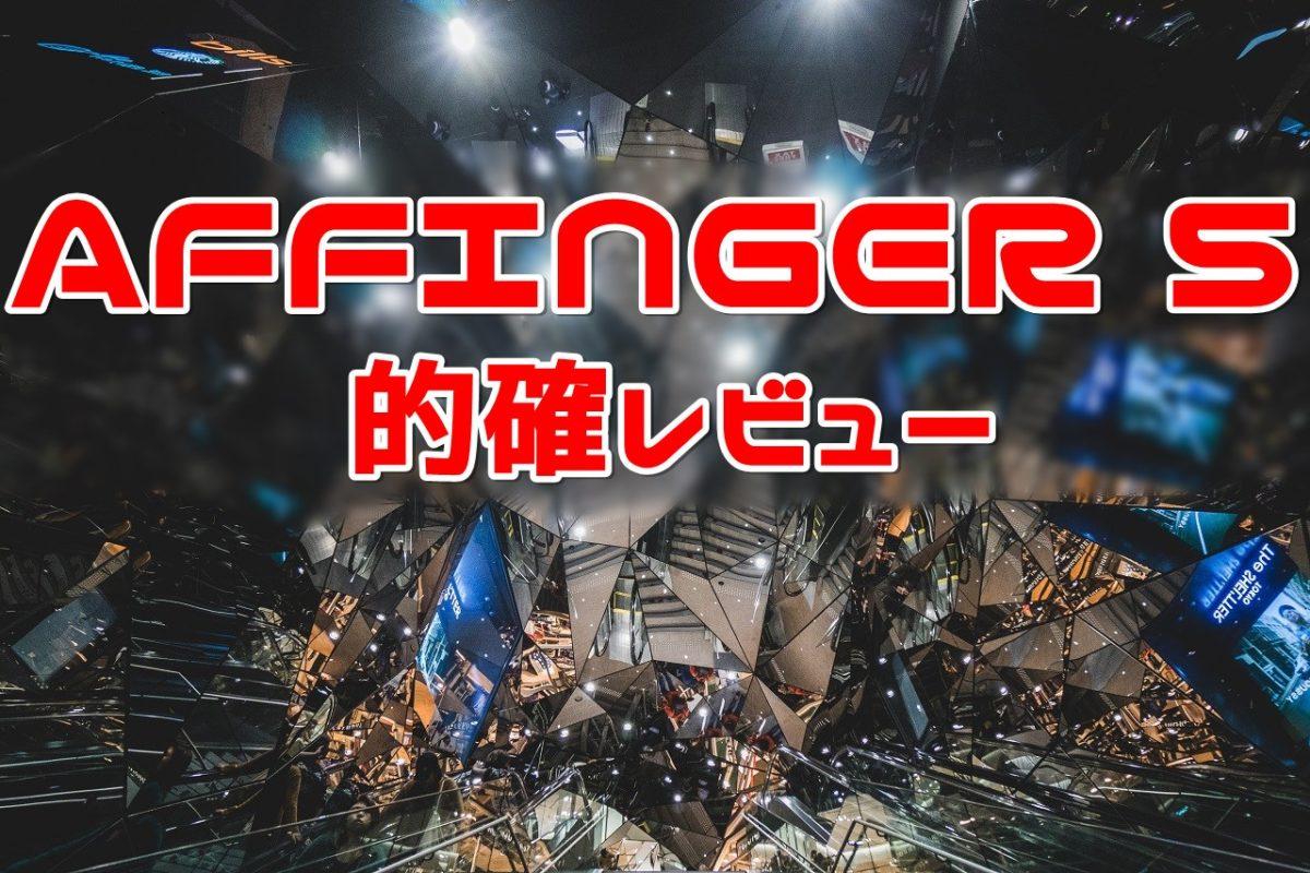 AFFINGER5(アフィンガー5)をレビュー!