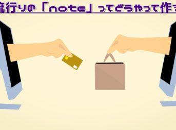 note作成タイトル