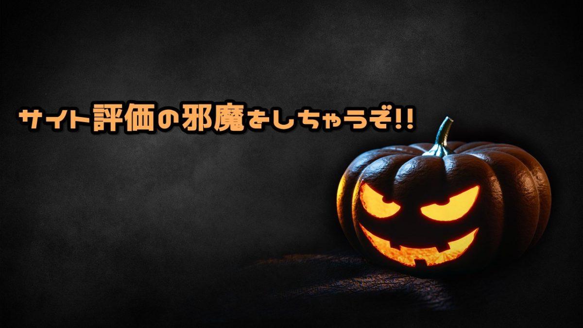 悪いかぼちゃをリンクに置き換えた画像