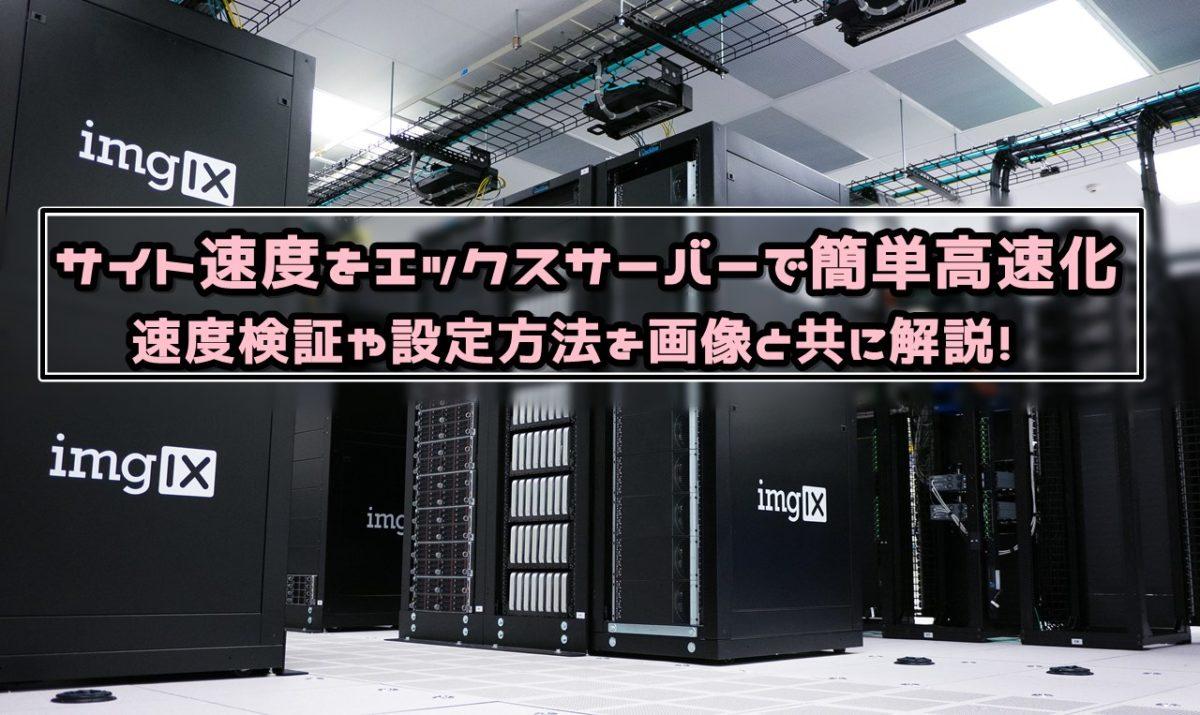 エックスサーバーでサイトを更に高速化!XアクセラレータVer2を検証!