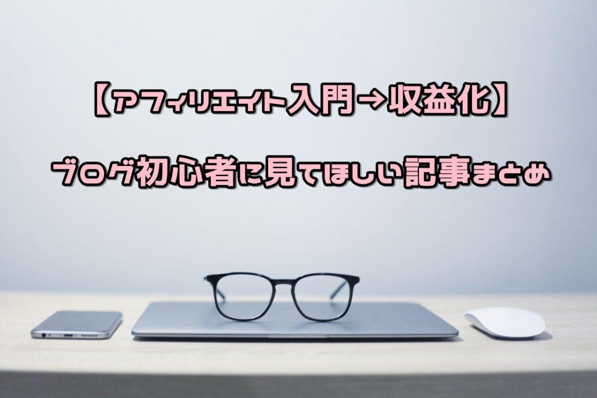 ブログ初心者に見てほしい記事まとめ【アフィリエイト入門~収益化】