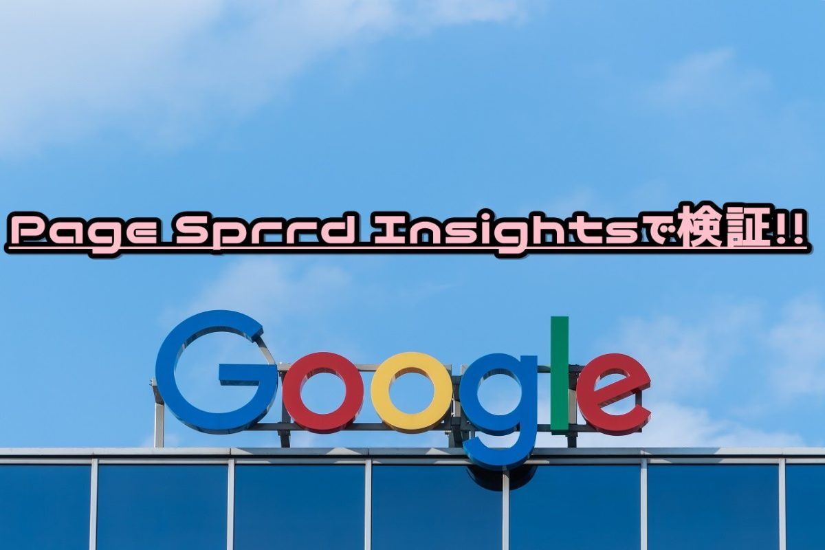 Page Speed Insightsでサイトスピードを検証