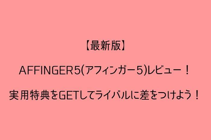 【最新版】AFFINGER5(アフィンガー5)レビュー!実用特典をGETしてライバルに差をつけよう!