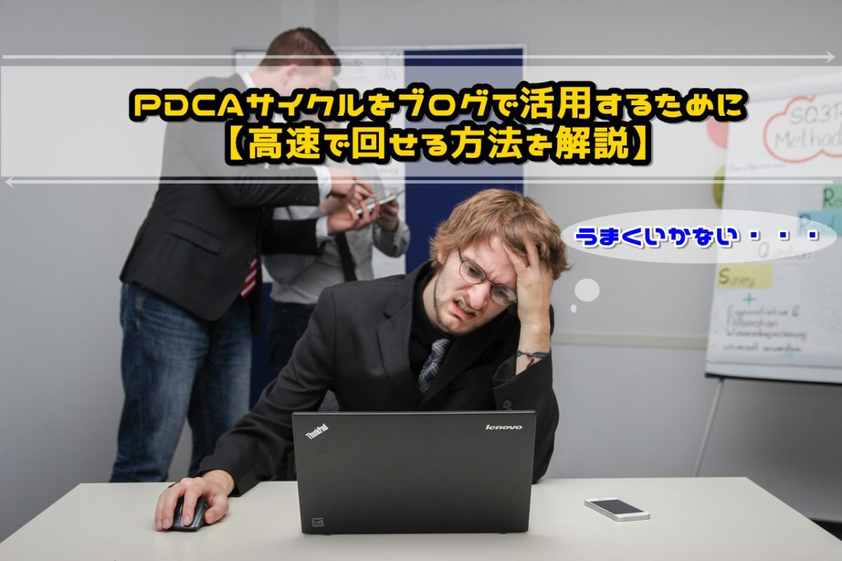 PDCAサイクルをブログで活用するために【高速で回せる方法を解説】