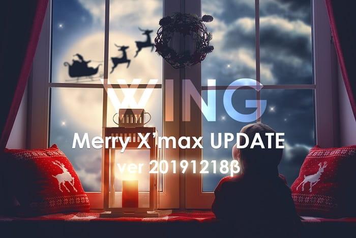 【最新情報】2019/12/18 Merry X'maxアップデートの内容