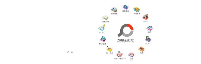 PhotoScapeトップ画像