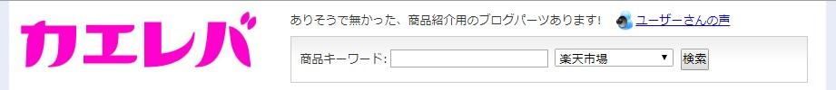 商品キーワードから商品検索