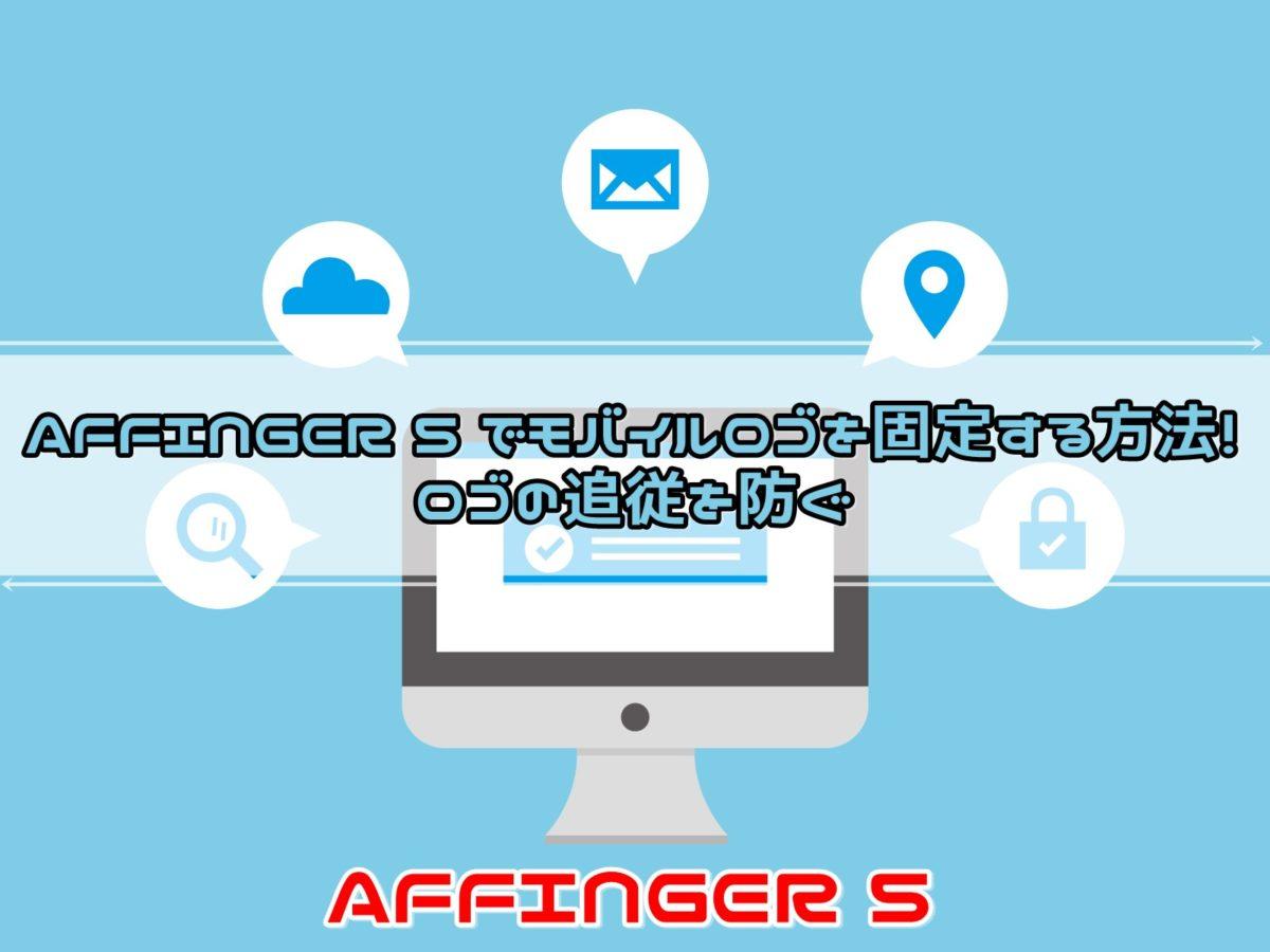 AFFINGER5でモバイルロゴを固定する方法!ロゴの追従を防ぐ
