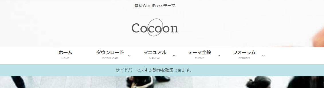 無料テーマの王道Cocoon