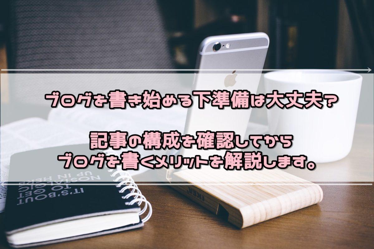 ブログを書き始める下準備【記事の構成を確認してからブログを書く】