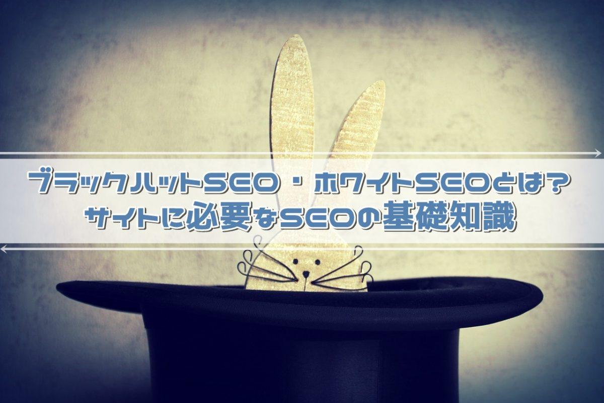 ブラックハットSEO・ホワイトSEOとは?サイトに必要なSEOの基礎知識