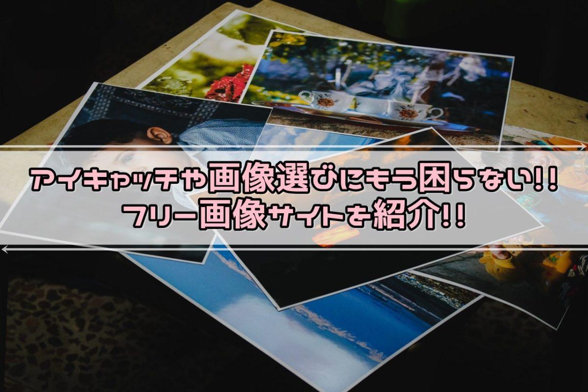 アイキャッチや画像選びにもう困らない!!フリー画像サイトを紹介!!