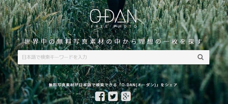 網羅性強のフリー画像サイト『O-DAN(オーダン)』