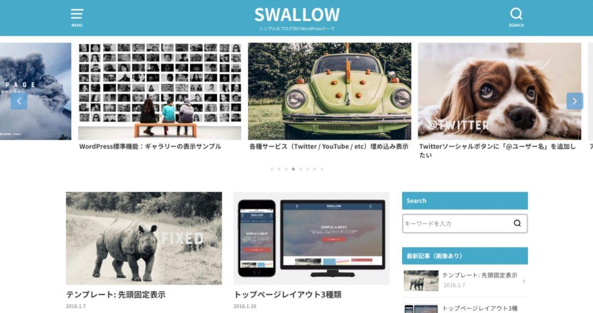 SWALLOWデモサイト